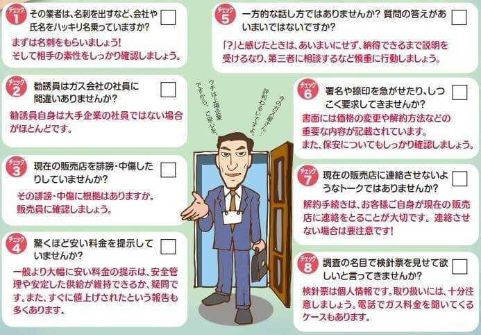 悪徳業者を見分ける、8つのチェックポイント