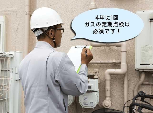 プロパンガス(LPガス)の点検義務について
