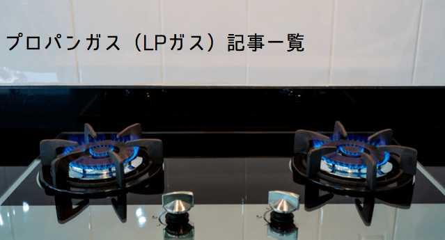 LPガス(プロパンガス)のイメージ画像