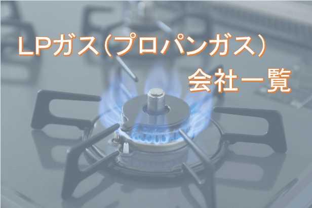 プロパンガス(LPガス)料金透明化(料金を公開している)ガス会社一覧