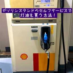 灯油をガソリンスタンドで買う方法!(セルフサービスver.)