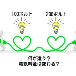 電気料金のボルト(V)とは?100vと200vの違いって?