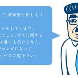 経済産業省で働くガスのオジサン 我須野さん て知ってる Enepi エネピ