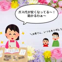 母の日の贈り物は『ガス代削減』!?家計が助かる変わったプレゼント!