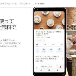 無料で集客ができる!Googleマイビジネスのプロパンガス会社向け活用方法を解説!