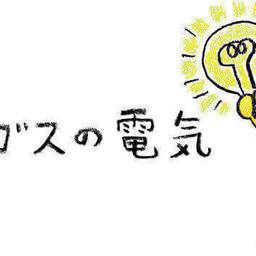 都市ガス最大手の東京ガスの特徴と電気料金プランとは