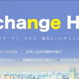 新電力「H.I.S(HTBエナジー)」の特徴と電気料金プランとは