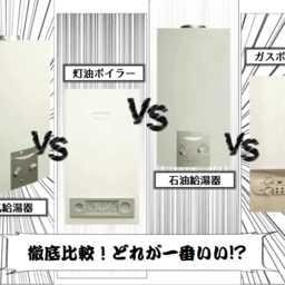 給湯器(ボイラー)徹底比較!ガス・石油・灯油・電気、どれが一番? |【enepi -エネピ-】