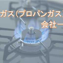 プロパンガスの「原料費調整制度」を採用しているガス会社一覧(2016.09現在)