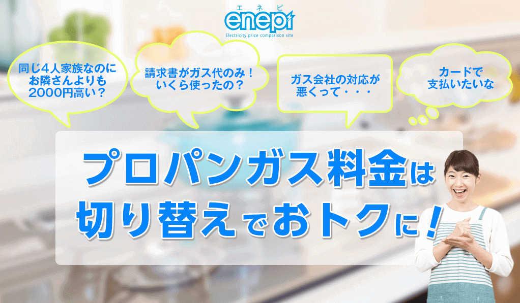 【口コミ多数】enepiの『プロパンガス料金比較サービス』が選ばれる理由