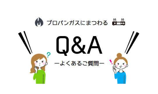 プロパンガス(LPガス)会社の変更についてのQ&A