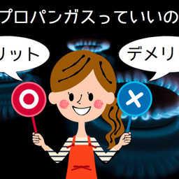 プロパンガス(LPガス)とは?メリットとデメリット・都市ガスとの違いを解説