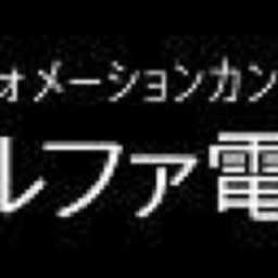 新電力「日本アルファー電力」(現:株式会社Looop)の特徴と電気料金プランとは