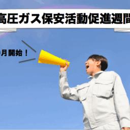 【高圧ガス保安活動促進週間】って知ってる?
